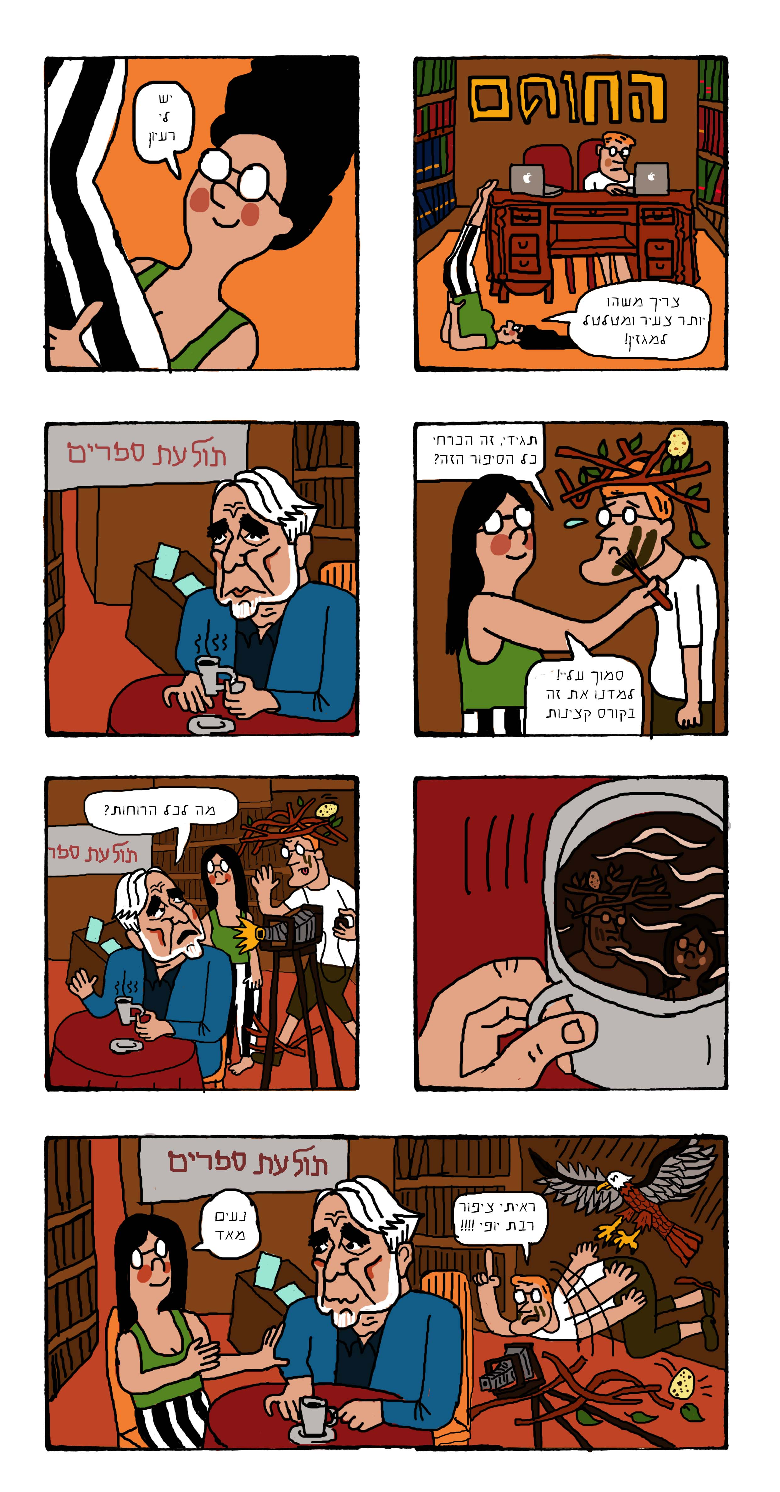 HOTEM strip 2